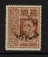 Thailand SC# B18 Mint Hinged / Small Hinge Rem / APS Cert - S8038