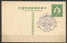 1935 China Psc Postal Card Dr Sun 2.5c Zhangjiakou Commem Cto 27-11-1935