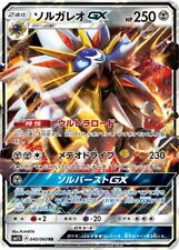 Pokemon Karte - Solgaleo GX 040/060 SM1, Holo | JP NM