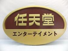 NINTENDO OFFICIAL STORE DISPLAY SIGN 23.5 x 14.2 in EMS FREE JAPANESE VINTAGE