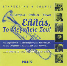 Hellas To Megaleio Sou - Various / Greek Music CD Marches Songs Hymns Speeches