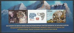 Kyrgyzstan 2017 Fauna Animals Tigers MNH Block