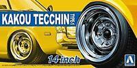 Aoshima 1/24 Kakou Tecchin Type-1 14inch (Accessory) Japan