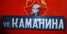 Vtg russia metal enamel street sign plate Kamanin pilot General hero USSR WW2