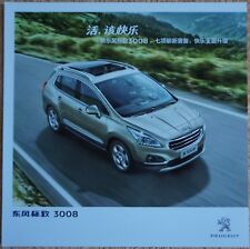 Dongfeng Peugeot 3008 car (made in China) _2016 Prospekt / Brochure