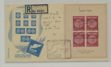 Israel - Good Cover/FDC Lot # 35