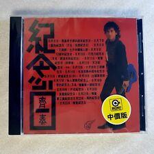 Chyi Chin Qi Qin 齊秦  Memorial Day 紀念日 CD Taiwan Chinese Folk 經典專輯