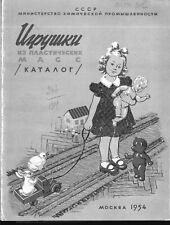 Catalog of  toys 1954  USSR on JPG  plastic and celluloid toys Stalin  russian