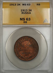 1913 Russia 3K Kopecks Coin ANACS MS-63 RB Red Brown *Scarce Condition*