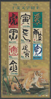 Japan - Mail 2009 Yvert 4912/4 MNH Year of the Tiger