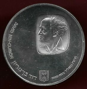 Israel 1974 25 lirot Ben Gurion  silver unc coin in original case + coa