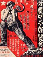 EXHIBITION ART RUSSIAN FARMER CULTURAL JAPAN VINTAGE ADVERTISING POSTER 1690PY