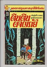 Tintin. Vol 714 pour Sydney. Thaïlande éd. Magnet.