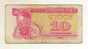 Ukraine 10 Kupon 1991