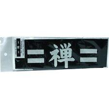 Japanese Head Band HACHIMAKI KANJI Series BLACK ZEN