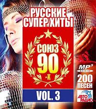 СОЮЗ 90-Х русские супер хиты Vol. 3 , MP3