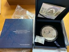 More details for 2015 chinese / china panda 5oz commemorative silver proof coin