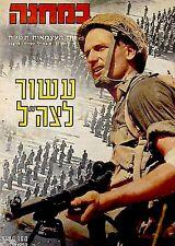 1958 Zahal COMMEMO IDF MAGAZINE Israel 10th INDEPENDENCE DAY Jewish JUDAICA
