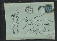 CANADA  (P2504B) KGV 5C LEAF SINGLE FRANK 1931 VANCOUVER TO JAPAN