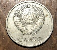 PIECE DE 20 KOPECK 1961 CCCP (171)