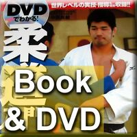 Judo 01 Introduction DVD & Book Set Juijitsu m