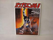 SBS Art Book Gunpura Gundam Models Manual n°5  –The One year war - Bandai Kit