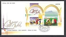 CYPRUS INDIA 2006 JOINT ISSUE M/S OFFICIAL FDC  DANCE, COSTUME, MUSIC, VIOLIN