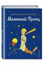 Book in Russian. Маленький принц. The Little Prince. Antoine de Saint-Exupéry