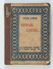 1928 Russian Jewish Шолом Алейхем Сквозь Слезы SHOLEM ALEICHEM Book RARE