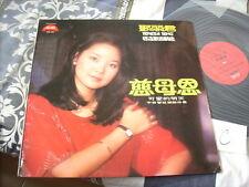 a941981 Teresa Teng Malaysia Araco Lp 鄧麗君 慈母恩 (C) ARL-801