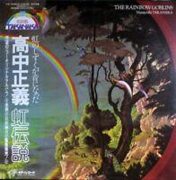 MasayoshiTanaka TheRainbow Goblins LP Record 12inch Analog KITTY RECORDS Vinyl