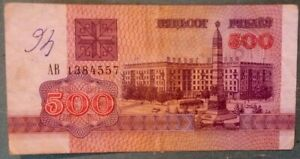 BELARUS RARE 500 RUBLES  FROM 1992, P 10, 'PAGONYA' ON REVERSE, SCARCE NOTE