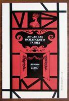 1972 RR! Russian Soviet Program Antonio Gades Spanish Flamenco Autograph! 100%