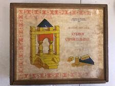 Vintage Russian Wooden Building Blocks