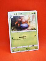 002/049 SM11b POKEMON JAPAN JAPANESE carte card game Gloom