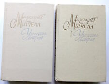 Margaret Mitchell GONE WITH THE WIND 1-2, Russia 1991, white cover