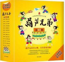 Chinese classic animation collection Gourd brothers  picture story book 13 books
