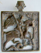 18th CENTURY ANTIQUE RUSSIAN BRONZE ICON OF ST.GEORGE KILLING THE DRAGON