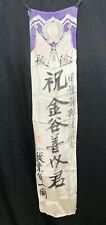 WWII Japanese Army Soldiers Small Going To War Banner