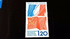 STAMPS - TIMBRE -  POSTZEGELS - FRANCE - FRANKRIJK  1975 nr.1941** (ref.F47)
