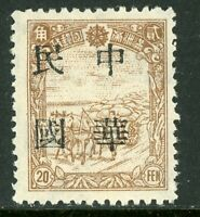 China 1946 Manchukuo Local Overprint Mint J94 ⭐⭐⭐⭐⭐