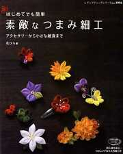 Beautiful TRADITIONAL JAPANESE TSUMAMI Fabric Flowers - Japanese Craft Book SP3