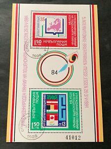 Bulgaria 🇧🇬 България 1984 - canceled block Michel No. 142