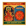 20 Shri Tripur Tripura Bhairavi yantra Goddess Maa Bhairavi Yantram