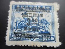 Chine 1949 timbre stamp fiscal, avec mentions légales 3/50 neuf sans gomme
