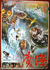 Exorcising Sword, Monster from the Sea, Hai mo Org. Kung Fu Org Movie Poster 70s