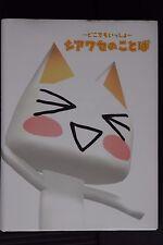 JAPAN Dokoitsu / Dokodemo Issyo Shiawase no Kotoba (Book)