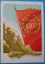 1961 SOVIET PROPAGANDA POSTCARD PLANT FLAG glory to CPSU! art. Kisilev com 026b