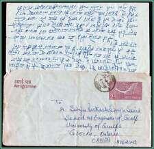1982 INDIA SANSKRIT AEROGRAMME - AEROGRAM SENT TO ONTARIO CANADA