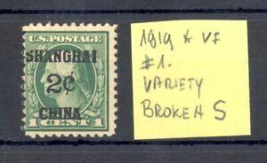 CHINA -USA P.O. SHANGHAI -1919 -MI# 1 OVERPR VARIETY - = BROKEN S = * MH VF